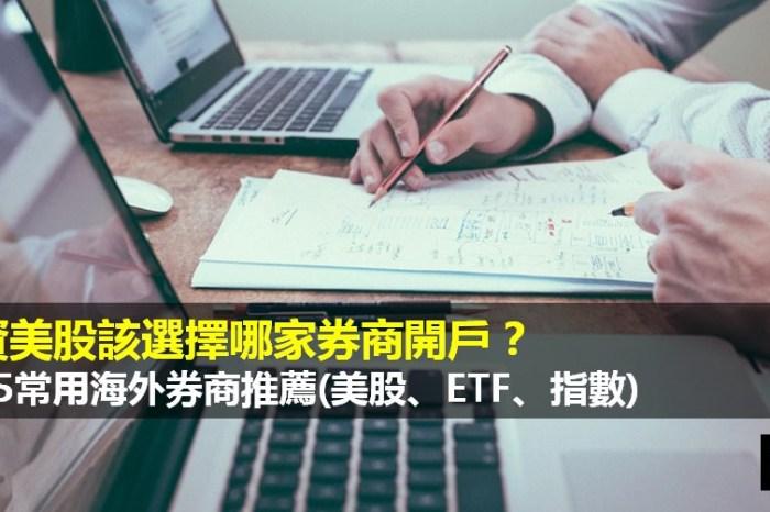 投資美股該選擇哪家券商開戶?Top5常用券商推薦(美股、ETF、海外期貨)