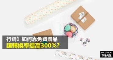 行銷》如何靠免費贈品讓流量轉換率提高300%?
