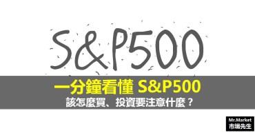 S&P500指數(標普500)是什麼?該怎麼買、投資要注意什麼?(ETF、指數期貨、CFD)