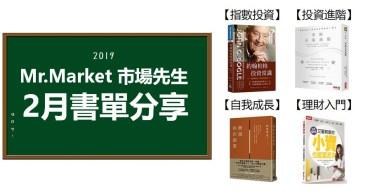 2019》2月市場先生推薦書單