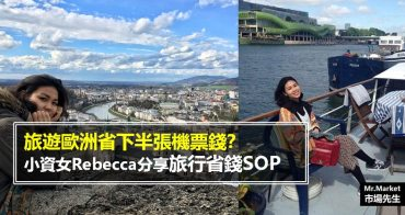 旅遊歐洲省下半張機票錢?小資女Rebecca分享旅行省錢SOP