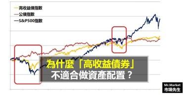 高收益債券為什麼「不適合」拿來做資產配置?
