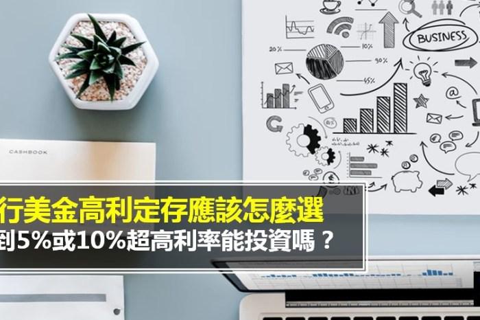 銀行 美金高利定存 應該怎麼選?看到5%或10%超高利率能投資嗎?