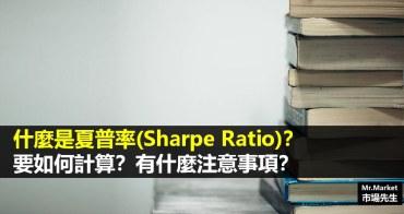 什麼是夏普率(Sharpe Ratio)?要如何計算?使用要注意2件事