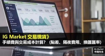 IG Market 交易現貨》手續費怎麼計算?有哪些交易成本(點差、隔夜費用、換匯匯率)