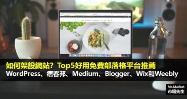 如何架設網站?Top5好用免費部落格平台推薦(WordPress、痞客邦、Medium、Blogger、Wix和Weebly)