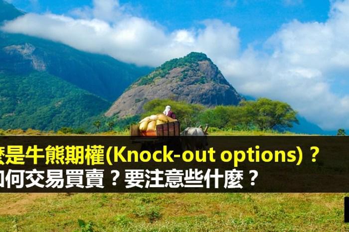 什麼是牛熊期權(Knock-out options)?該如何交易買賣?要注意些什麼?