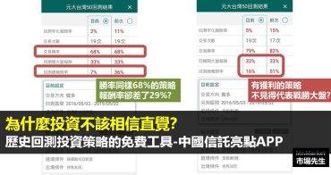 為什麼投資不該相信直覺?一分鐘歷史回測驗證投資策略免費工具-中國信託亮點APP
