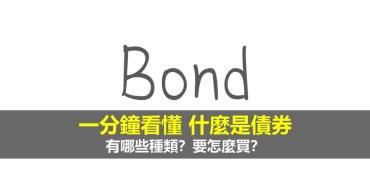 債券投資入門第一課》什麼是債券?有哪些債券種類?3種債券交易方法(債券、債券基金、債券ETF)