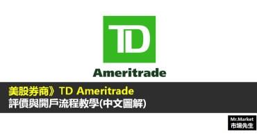 美股券商》TD Ameritrade評價與開戶教學流程(中文圖解) - 2020最新