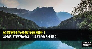 什麼是分散投資、集中投資?基金和ETF只持有3~4檔ETF會太少嗎?