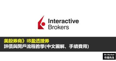 美股券商》IB盈透證券評價與開戶流程教學(中文圖解、手續費用)
