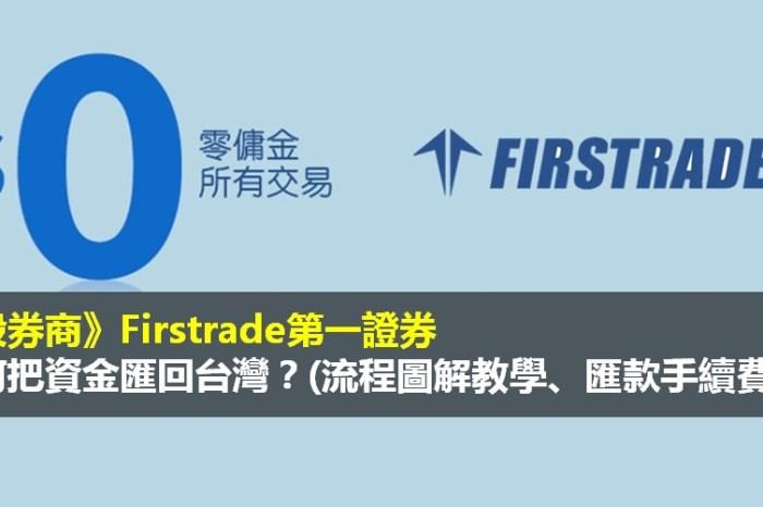 Firstradet出金》如何把資金匯回台灣?(流程圖解教學、匯款手續費)