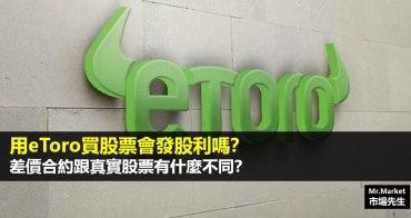 用eToro買股票會配息發股利嗎?差價合約跟真實股票有什麼不同?