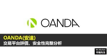 OANDA(安達)是什麼?交易平台評價、安全性完整分析