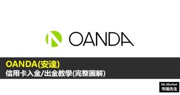 OANDA(安達)信用卡入金/出金教學(完整圖解)