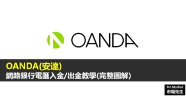 OANDA(安達) 網路銀行電匯入金/出金教學(完整圖解)