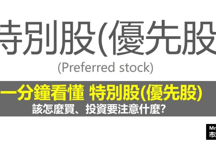 特別股/優先股是什麼?特別股有哪些優缺點?特別股怎麼買?