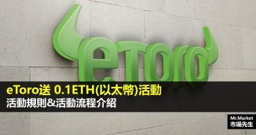 eToro(e投睿)送0.1ETH(以太幣)活動》活動規則、活動流程介紹