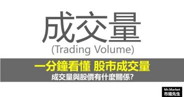 量價關係教學:股市成交量、成交金額是什麼?成交量怎麼看?