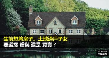 生前將房子、土地等不動產過戶子女,該贈與還是買賣?