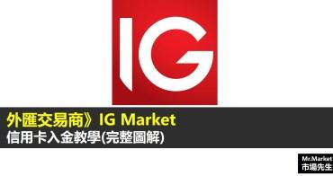 外匯交易商》IG MARKET信用卡 入金教學(完整流程圖解)