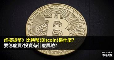 虛擬貨幣》比特幣(Bitcoin)是什麼?比特幣怎麼買?投資比特幣有什麼風險?