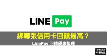 LinePay信用卡 該綁哪張回饋最高?2020 LinePay回饋優惠整理