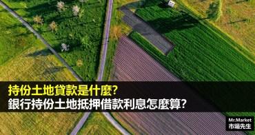 持份土地貸款好過嗎?銀行持份土地抵押借款利率怎麼算?