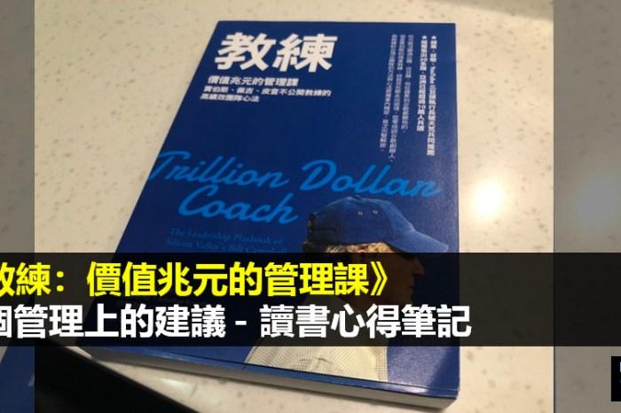 《教練:價值兆元的管理課》讀書筆記 - 3個管理上的建議