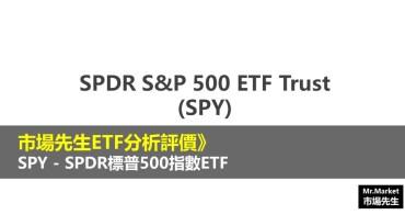 SPY ETF分析評價》SPDR S&P 500 ETF Trust(SPDR標普500指數ETF)
