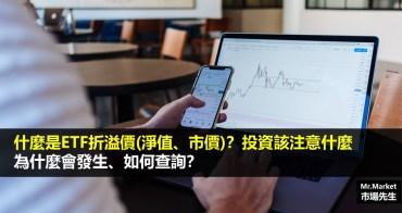 折價、溢價意思是什麼?如何查詢ETF折溢價?投資該注意什麼風險?