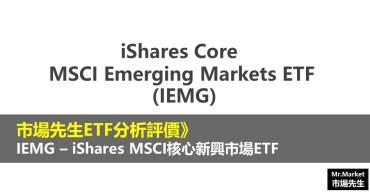IEMG ETF分析評價》iShares Core MSCI Emerging Markets ETF (iShares MSCI核心新興市場ETF)