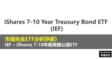 IEF ETF分析評價》iShares 7-10 Year Treasury Bond ETF (iShares 7-10年期美國公債ETF)