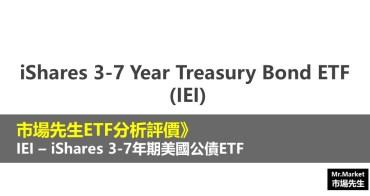 IEI ETF分析評價》iShares 3-7 Year Treasury Bond ETF (iShares 3-7年期美國公債ETF)