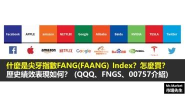 尖牙指數 FANG+ Index是什麼?歷史績效表現如何?要怎麼投資?(含台股00757介紹)