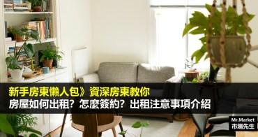 新手房東懶人包》資深房東教你:房屋如何出租?怎麼簽約?出租注意事項介紹