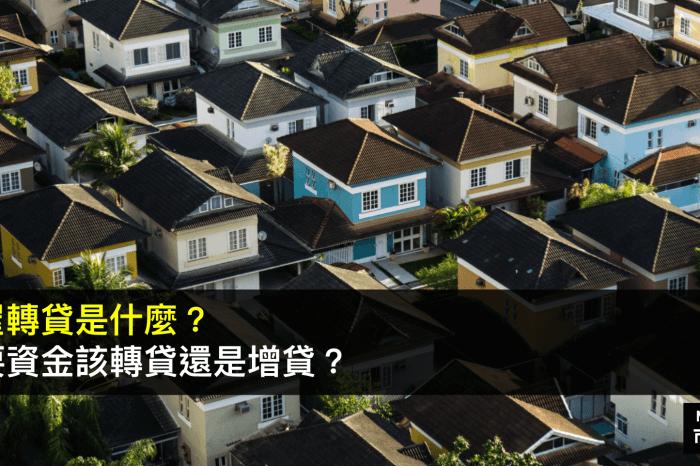 房屋 轉貸 是什麼?需要資金該 轉貸 還是增貸?