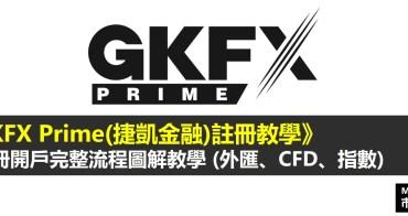 GKFX Prime(捷凱金融)開戶》註冊開戶完整流程圖解教學 (外匯、CFD、指數)