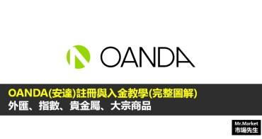 全球著名差價合約經紀商OANDA(安達)註冊與入金教學(完整流程圖解)