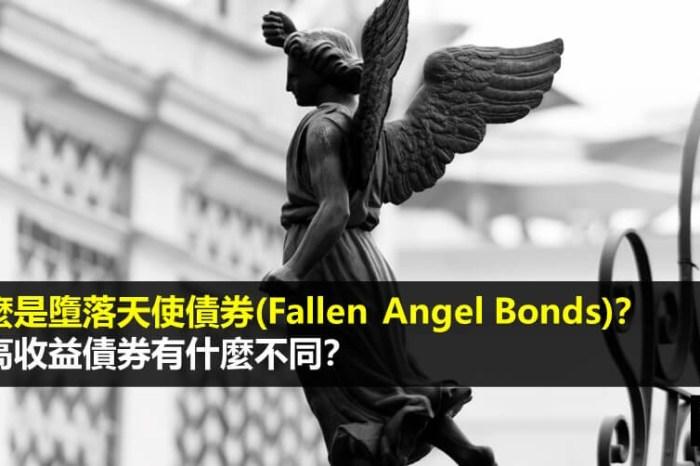 什麼是墮落天使債券(Fallen Angel Bonds)?和高收益債券有什麼不同?