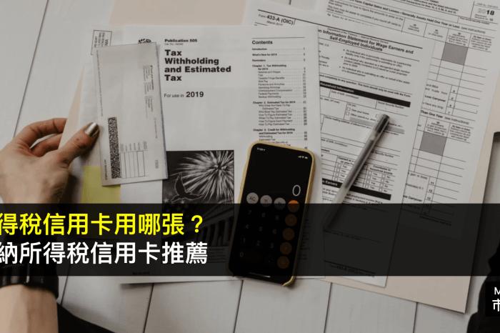 所得稅信用卡用哪張?2021繳納所得稅信用卡 推薦