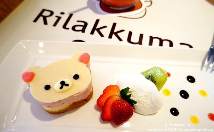 【台北食記】真的值得 ❤ Rilakkuma cafe 拉拉熊餐廳!! & 訂位密技分享