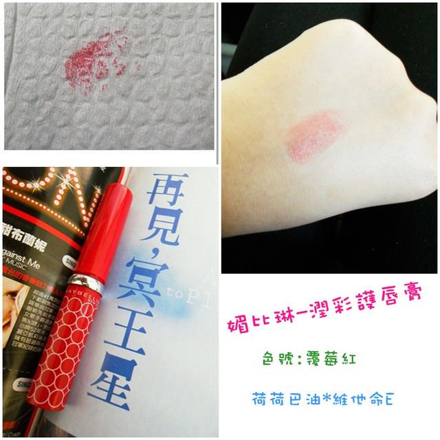 Maybellin-潤彩護唇膏