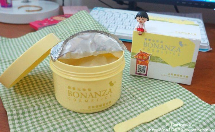 【保養*體驗】寶藝 BONANZA ❣ 玉芙蓉極潤冷膜  試用報告