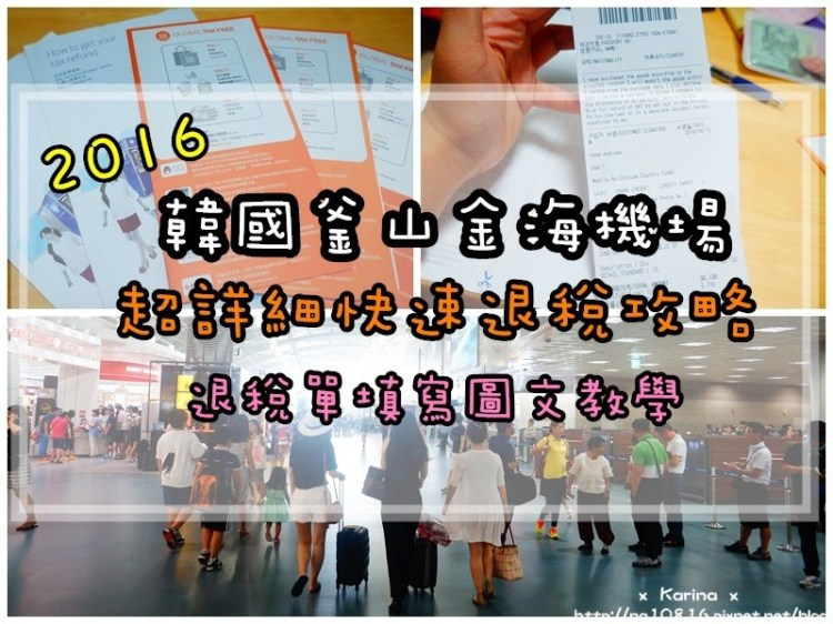 【2016釜山自由行】金海機場 超詳細快速退稅攻略 x 退稅單填寫教學
