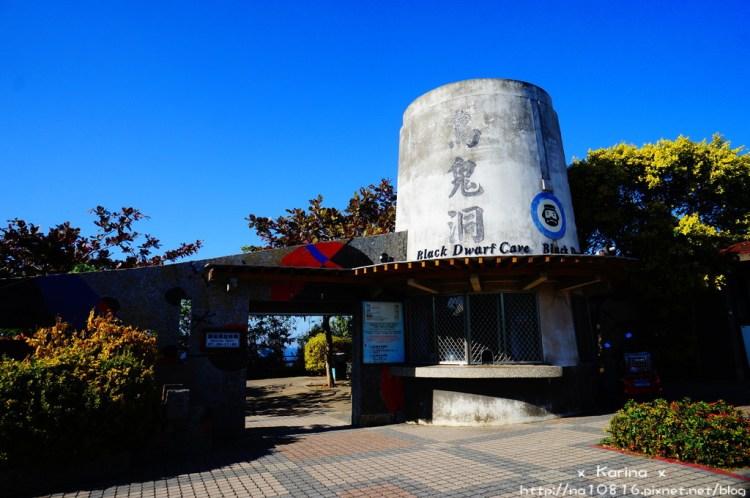 【遊記*屏東】小琉球 島上傳說最旺盛的地方 看海的最佳視野