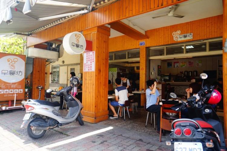 【食記*高雄】鳳山 28巷早餐坊 份量超澎湃的早午餐!!