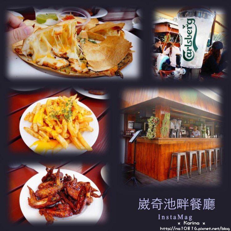 【食記*高雄】左營蓮池潭 崴奇池畔餐廳 英式美食來襲!!