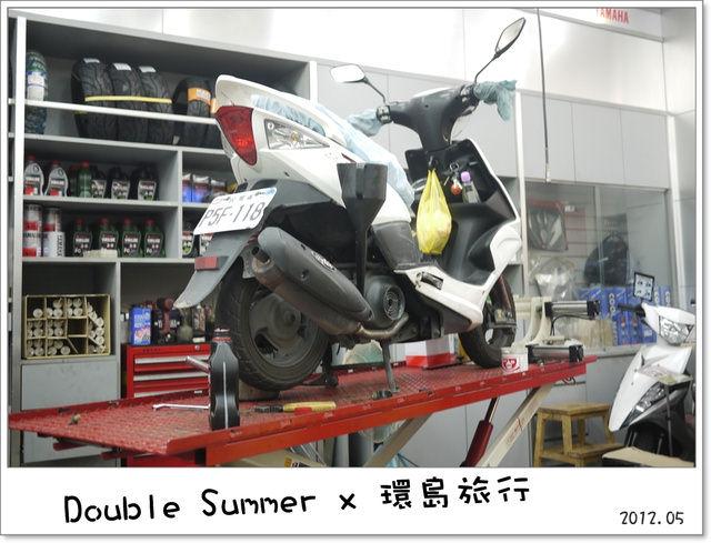 【環島旅行x兩人份的夏天】- 行前準備